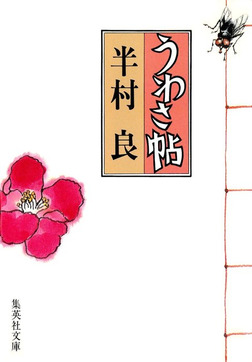 うわさ帖-電子書籍