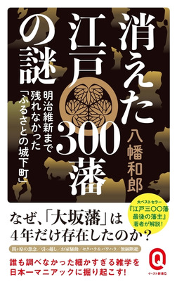 消えた江戸300藩の謎 明治維新まで残れなかった「ふるさとの城下町」-電子書籍