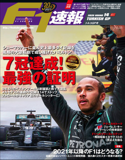 F1速報 2020 Rd14 トルコGP号-電子書籍