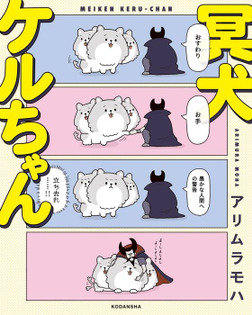 冥犬ケルちゃん(1)-電子書籍
