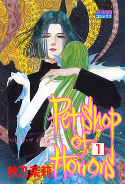 Petshop of Horrors 1-電子書籍
