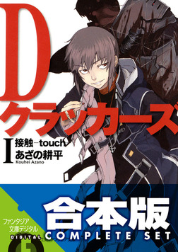 【合本版】Dクラッカーズ 全10巻-電子書籍