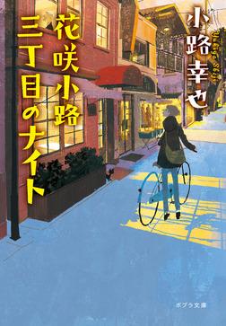花咲小路三丁目のナイト-電子書籍