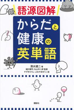 語源図解 からだと健康の英単語-電子書籍