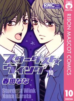 スターダスト★ウインク 10-電子書籍