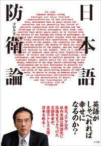日本語防衛論
