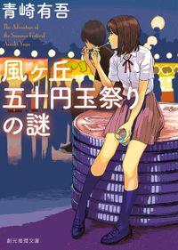 風ヶ丘五十円玉祭りの謎