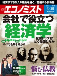 週刊エコノミスト (シュウカンエコノミスト) 2016年03月29日号