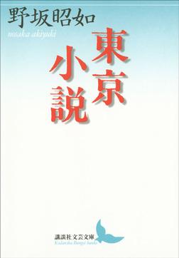 東京小説-電子書籍