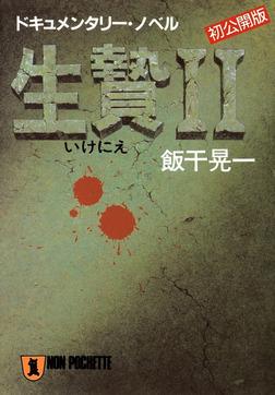 生贄2-電子書籍