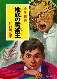江戸川乱歩・少年探偵シリーズ(7) 地底の魔術王(ポプラ文庫クラシック)