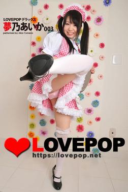 LOVEPOP デラックス 夢乃あいか 003-電子書籍