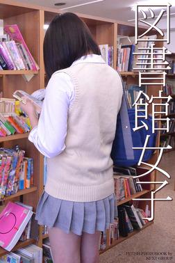「図書館女子」 写真集-電子書籍