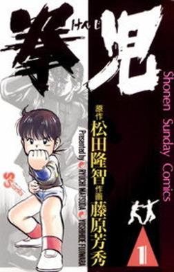 拳児(1)-電子書籍