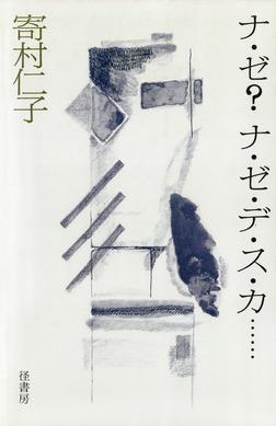 ナ・ゼ? ナ・ゼ・デ・ス・カ…-電子書籍