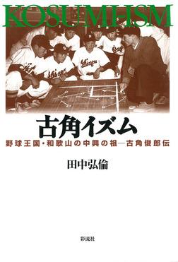 古角イズム 野球王国・和歌山の中興の祖 古角俊郎伝-電子書籍