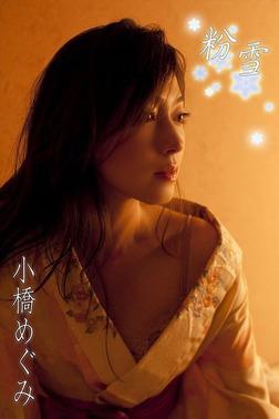 小橋めぐみ 粉雪【image.tvデジタル写真集】-電子書籍