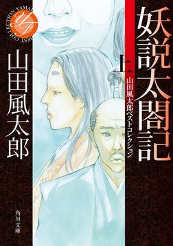 妖説太閤記 上 山田風太郎ベストコレクション-電子書籍