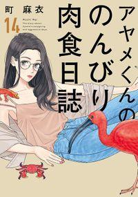 アヤメくんののんびり肉食日誌14【電子限定特典付】