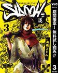 SIDOOH―士道―【期間限定無料】