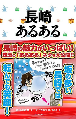 長崎あるある-電子書籍