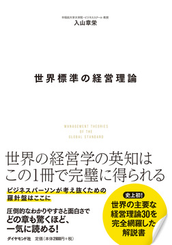 世界標準の経営理論-電子書籍