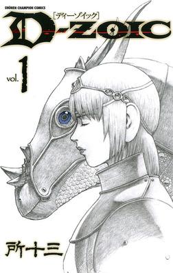 D-ZOIC 1-電子書籍
