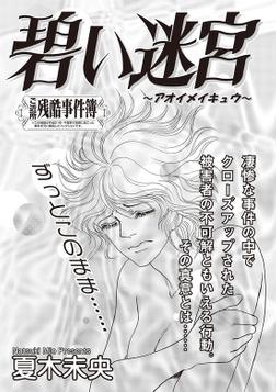 ブラック恋愛SP~碧い迷宮~-電子書籍