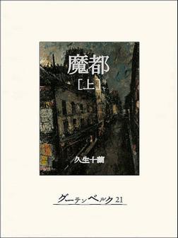 魔都(上)-電子書籍