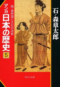 マンガ日本の歴史5 隋・唐帝国と大化の改新-電子書籍