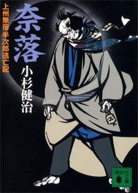 奈落(講談社文庫)