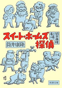 筒井康隆劇場 スイート・ホームズ探偵-電子書籍