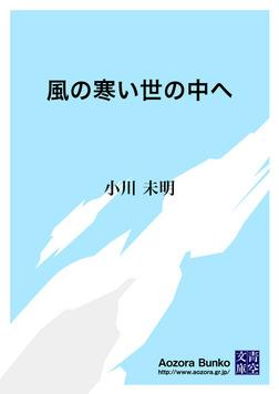 風の寒い世の中へ-電子書籍