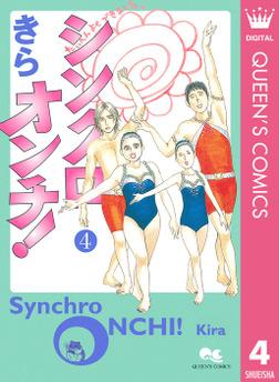 シンクロオンチ! 4-電子書籍