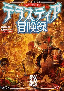 ソード・ワールド2.0アニバーサリーブック テラスティア冒険録-電子書籍