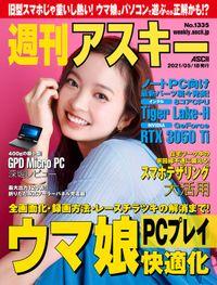 週刊アスキーNo.1335(2021年5月18日発行)