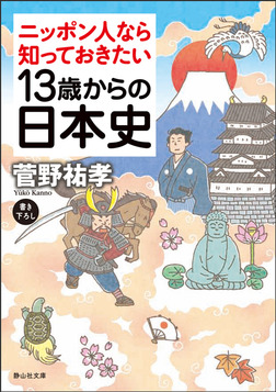 13歳からの日本史-電子書籍