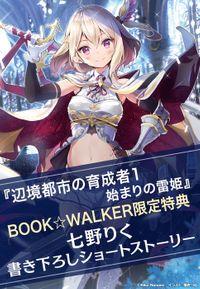【購入特典】『辺境都市の育成者 始まりの雷姫』BOOK☆WALKER限定書き下ろしショートストーリー