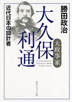 大政事家 大久保利通 近代日本の設計者-電子書籍
