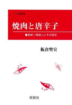 焼肉と唐辛子-電子書籍