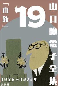 山口瞳 電子全集19 1978~1979年『血族』
