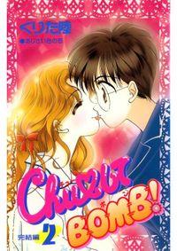 ChuしてBOMB!(2)