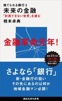 捨てられる銀行3 未来の金融 「計測できない世界」を読む