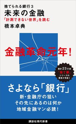 捨てられる銀行3 未来の金融 「計測できない世界」を読む-電子書籍