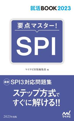 就活BOOK2023 要点マスター! SPI-電子書籍
