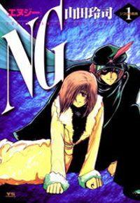 NG(エヌジー)(1)