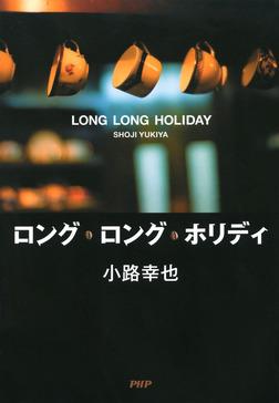 ロング・ロング・ホリディ-電子書籍