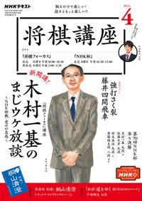 NHK 将棋講座 2021年4月号