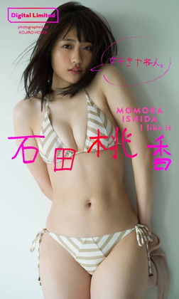 【デジタル限定】石田桃香写真集「好きやねん。」-電子書籍