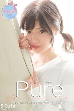 【S-cute】ピュア Sena いたいけな美少女と奥までつながるエッチ adult-電子書籍